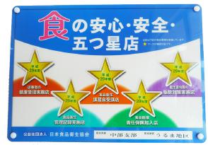 食の安心・安全5つ星