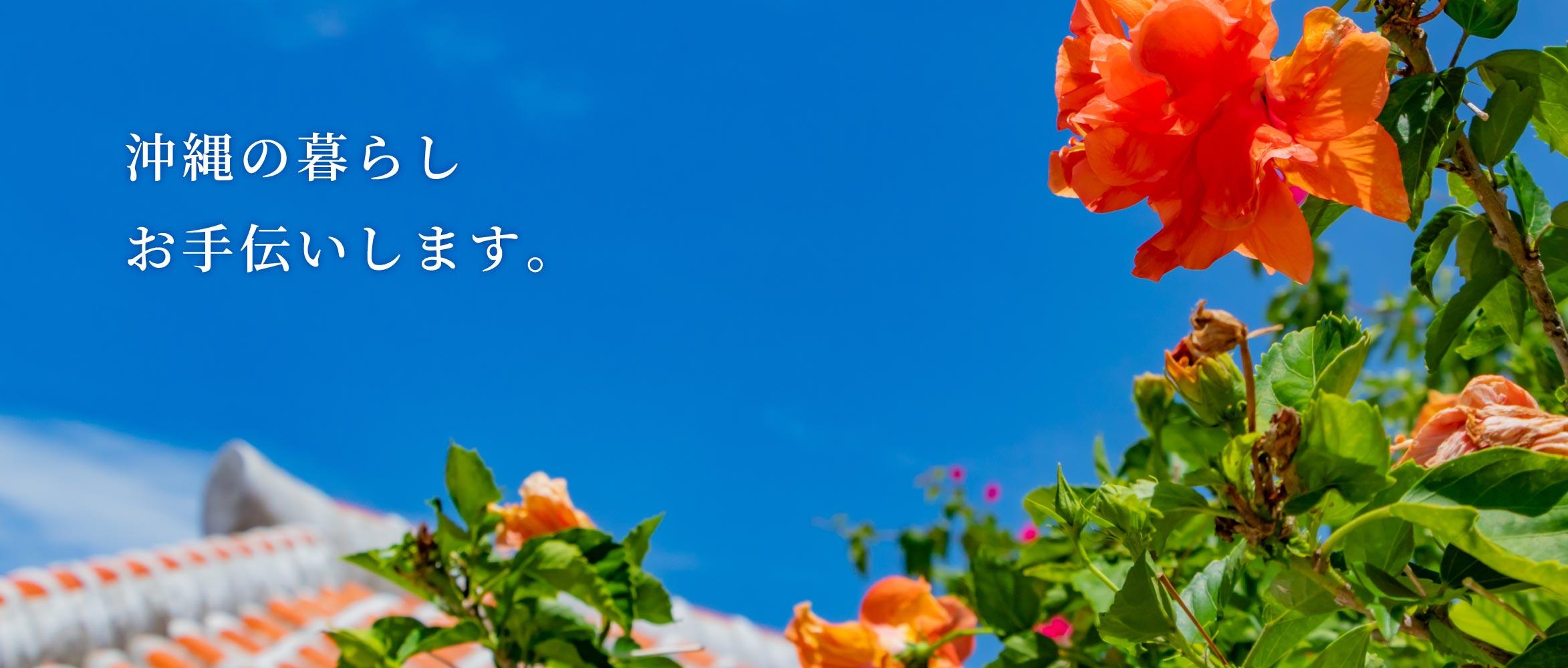 沖縄の暮らしをお手伝いします。