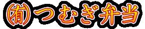 沖縄の結納・冠婚葬祭・年中行事なら㈲つむぎ弁当