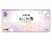 お米券イメージ